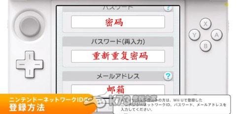 任天堂网络ID(NNID )注册图文教程