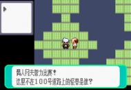 绿宝石中文版古利可的屋的谜题解答