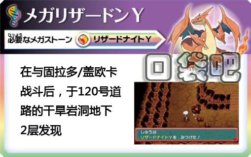 口袋妖怪红蓝宝石复刻全Mega石入手方式一览